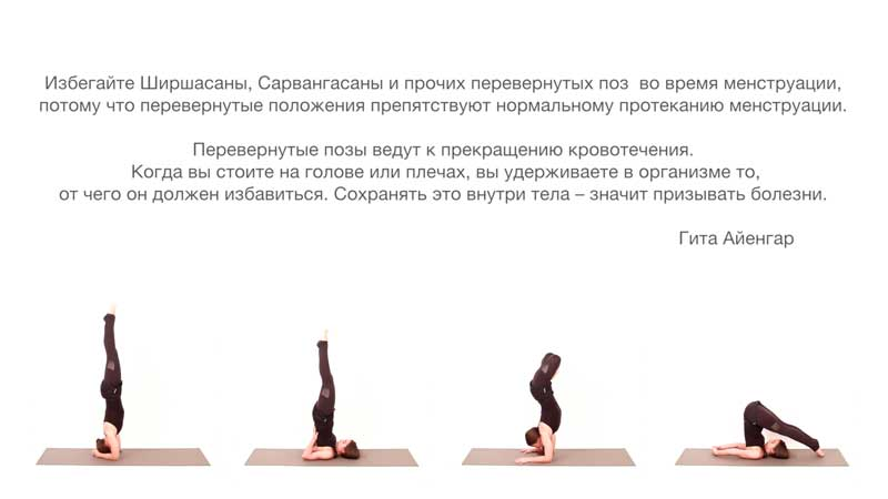упражнения йоги во время месячных